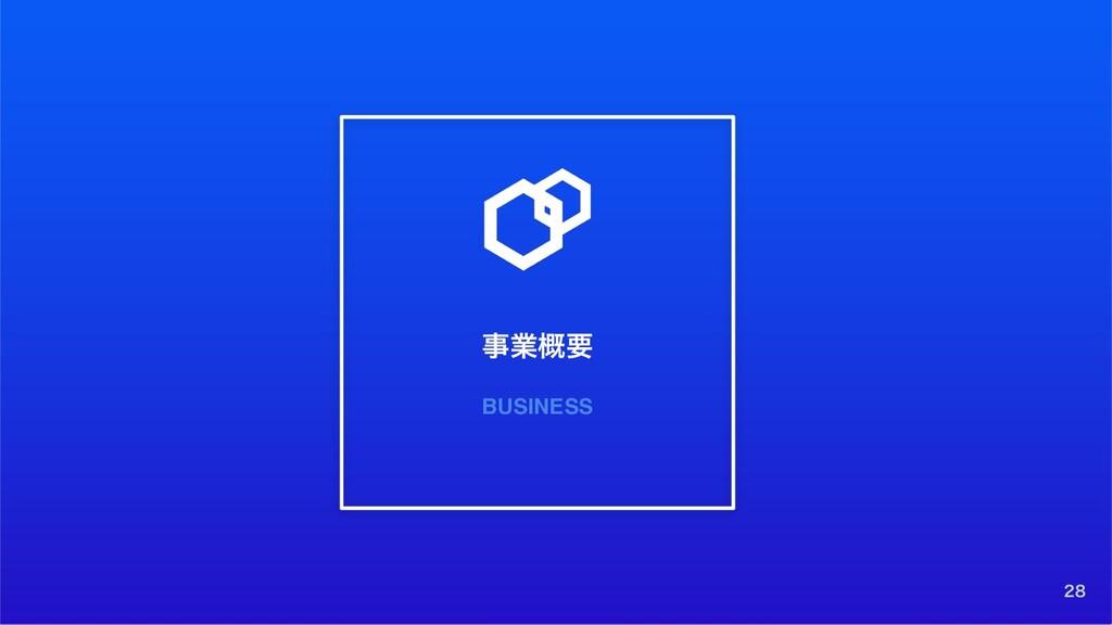 ۀ֓ཁ BUSINESS