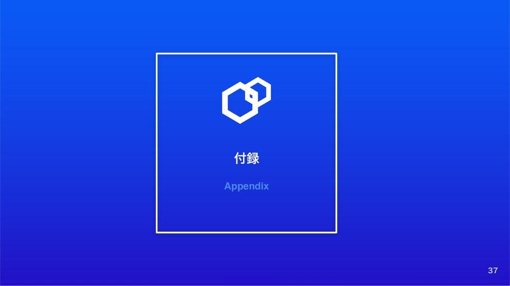 ߟϦϯΫू Appendix  (JU)VCɿIUUQTHJUIVCDPNEBU...
