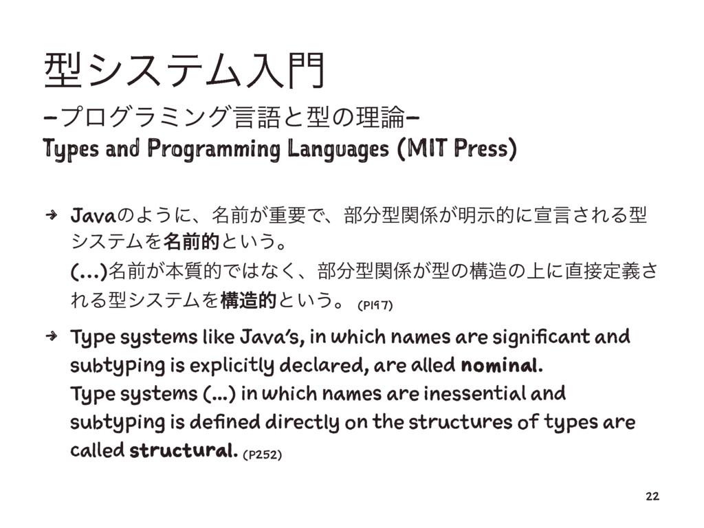 ܕγεςϜೖ −ϓϩάϥϛϯάݴޠͱܕͷཧ− Types and Programming ...