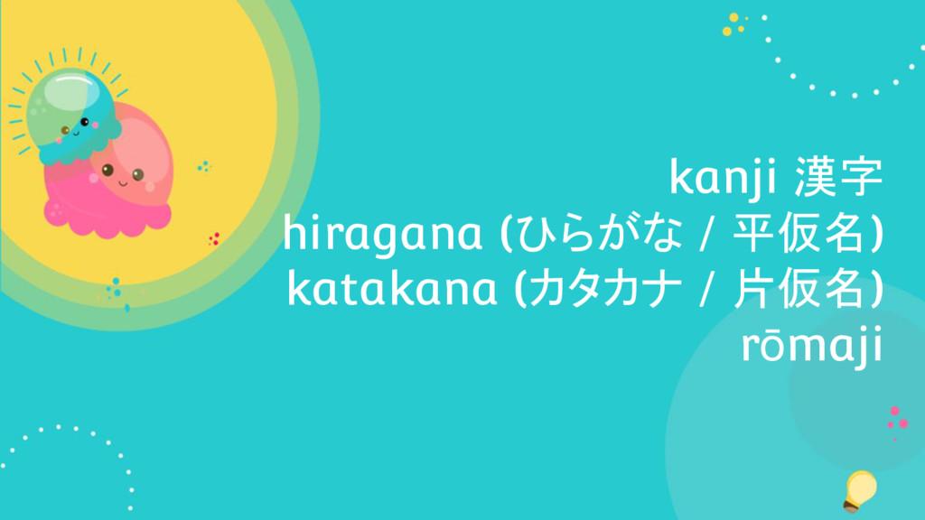 kanji 漢字 hiragana (ひらがな / 平仮名) katakana (カタカナ /...