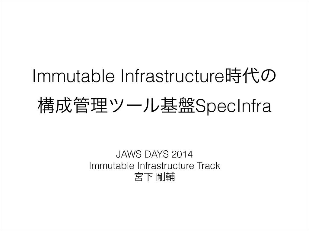 Immutable Infrastructureͷ ߏཧπʔϧج൫SpecInfra ...