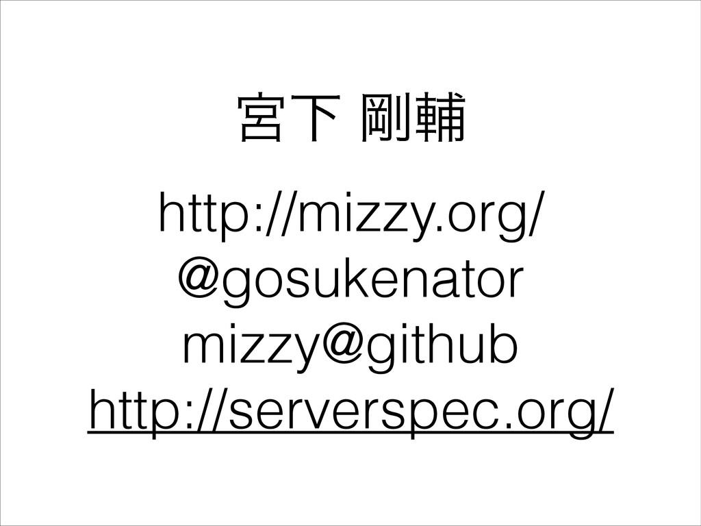 ٶԼ ߶ี http://mizzy.org/ @gosukenator mizzy@gith...