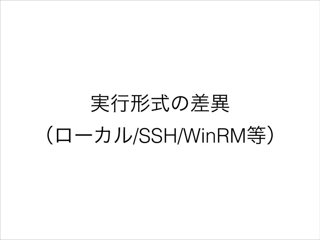 ࣮ߦܗࣜͷࠩҟ ʢϩʔΧϧ/SSH/WinRMʣ