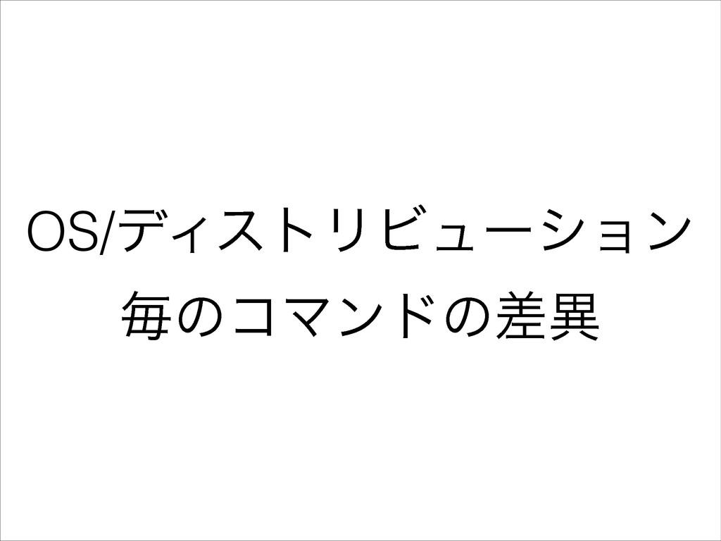 OS/σΟετϦϏϡʔγϣϯ ຖͷίϚϯυͷࠩҟ