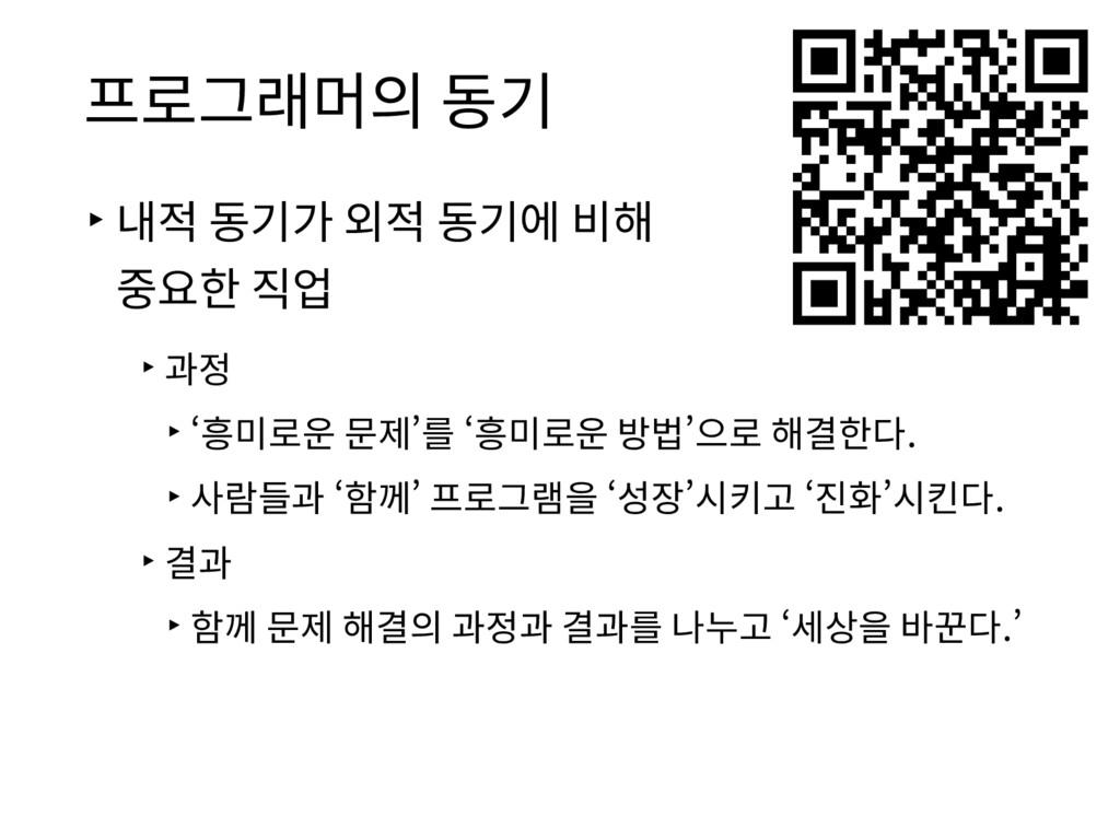 프로그래머의 동기 ▸내적 동기가 외적 동기에 비해 중요한 직업 ▸과정 ▸'흥미로운 문...