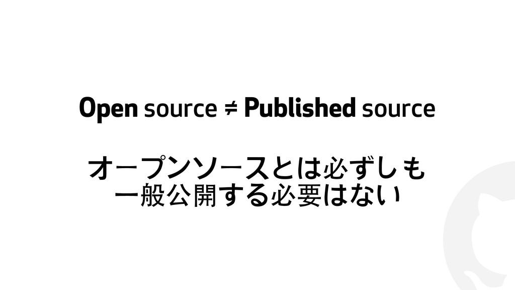 ! Open source ≠ Published source オープンソースとは必ずしも ...