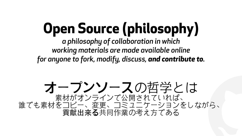 ! Open Source (philosophy) a philosophy of col...