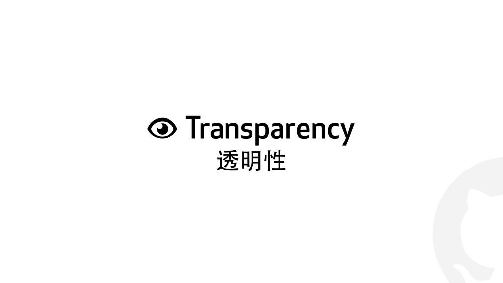 ! 3 Transparency 透明性