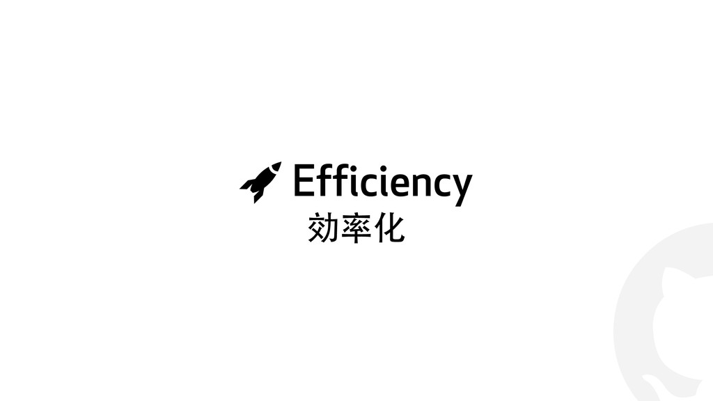 ! 4 Efficiency 効率化