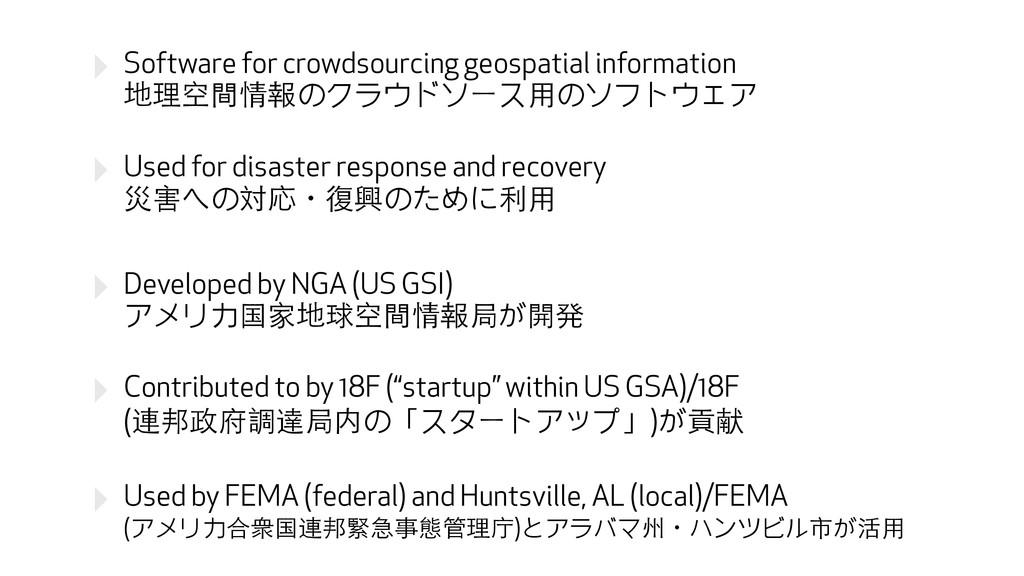 ‣ Software for crowdsourcing geospatial informa...