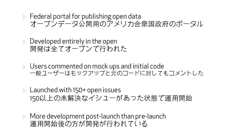 ‣ Federal portal for publishing open data オープン...