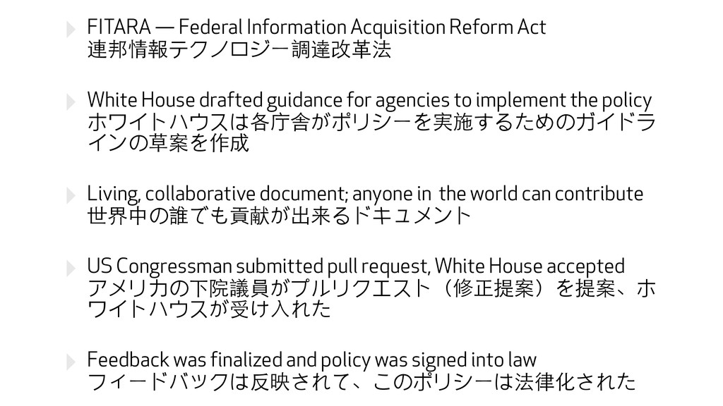 ‣ FITARA — Federal Information Acquisition Refo...