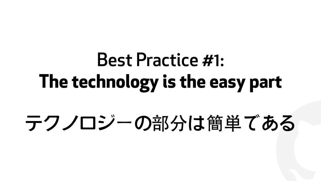 ! Best Practice #1: The technology is the easy ...