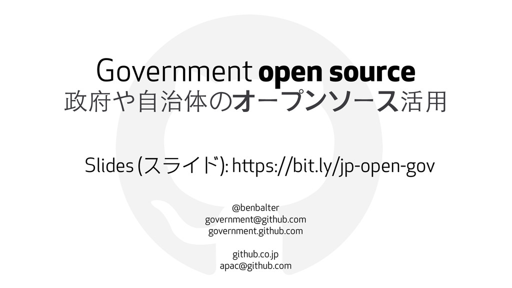 ! Government open source 政府や⾃自治体のオープンソース活⽤用 @be...