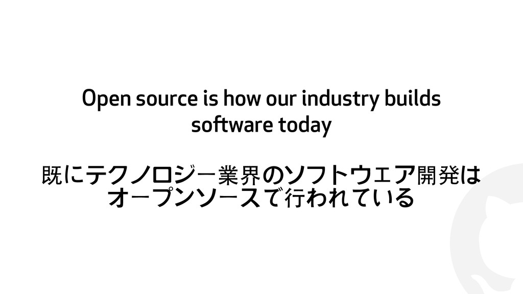 ! Open source is how our industry builds softwa...