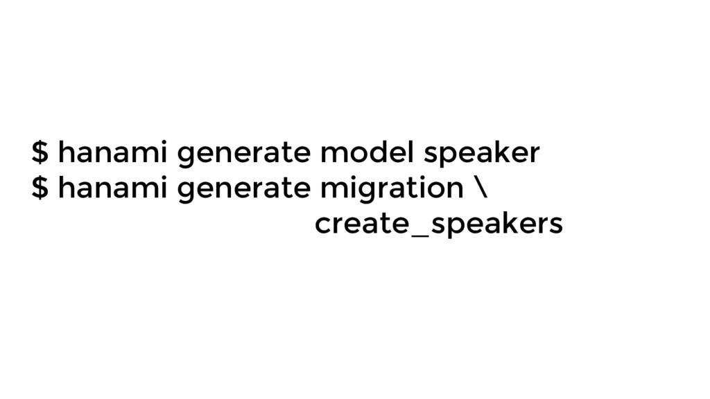 $ hanami generate model speaker $ hanami genera...