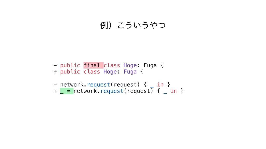 - public final class Hoge: Fuga { + public clas...
