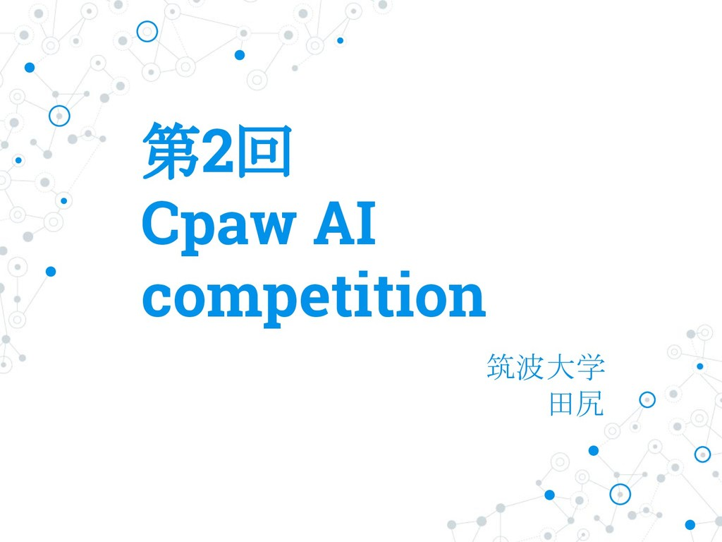 第2回 Cpaw AI competition 筑波大学 田尻