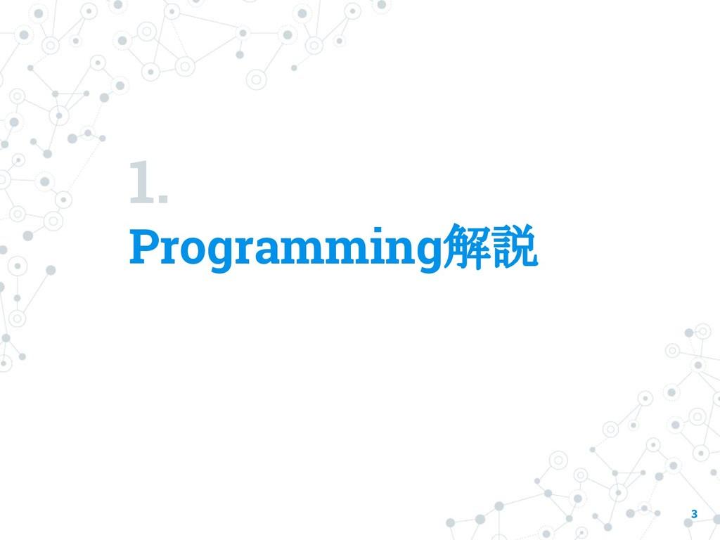 1. Programming解説 3