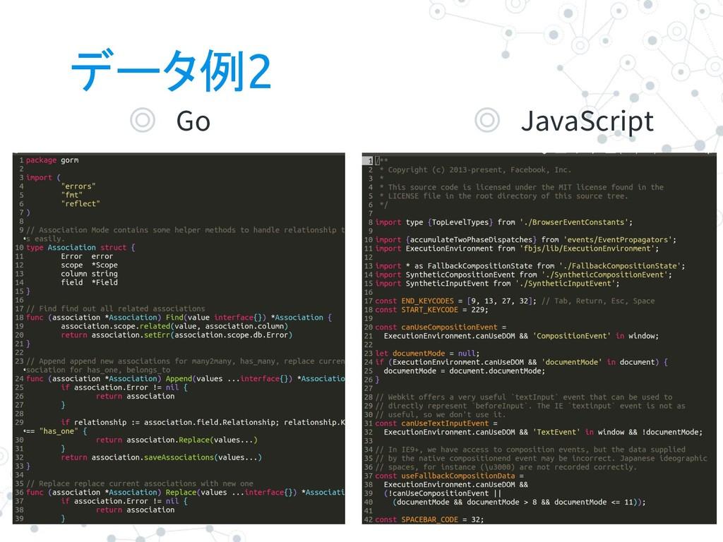 データ例2 ◎ Go 6 ◎ JavaScript