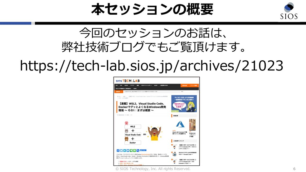 © SIOS Technology, Inc. All rights Reserved. 本セ...