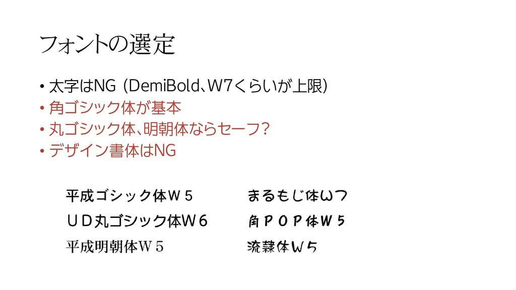 フォントの選定 • 太字はNG (DemiBold、W7くらいが上限) • 角ゴシック体が基本...