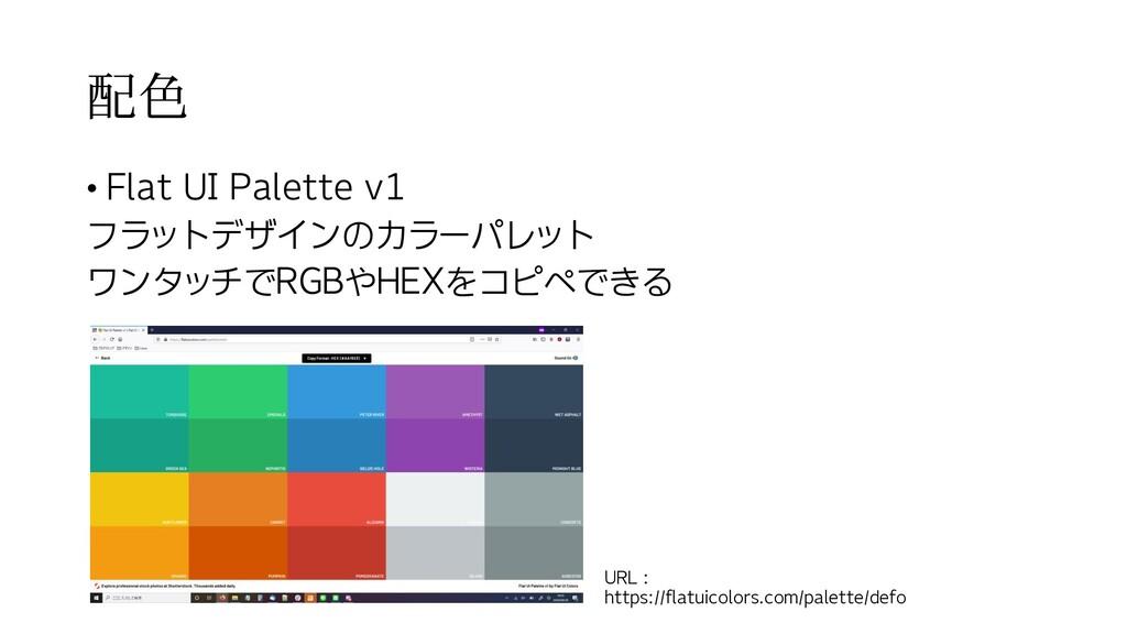 配色 • Flat UI Palette v1 フラットデザインのカラーパレット ワンタッチで...