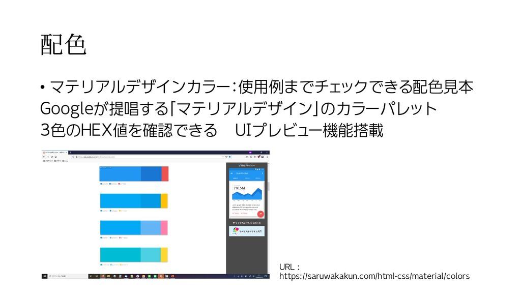 配色 • マテリアルデザインカラー:使用例までチェックできる配色見本 Googleが提唱する「...