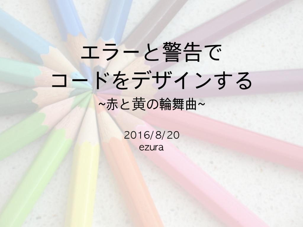 έϮ⑲ͺຓ θ⑲ώΤόλΩϸͫΝ _᧬ͺԫᇷዛູ_ 2016/8/20 ezura