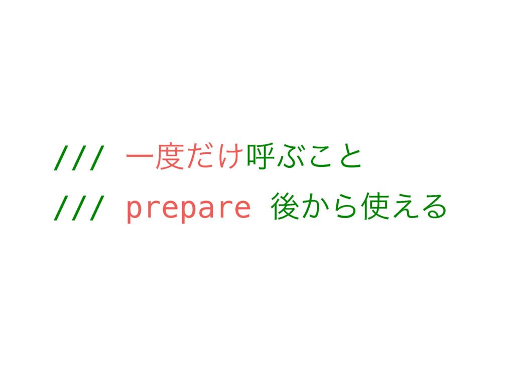 /// Ұ͚ͩݺͿ͜ͱ /// prepare ޙ͔Β͑Δ