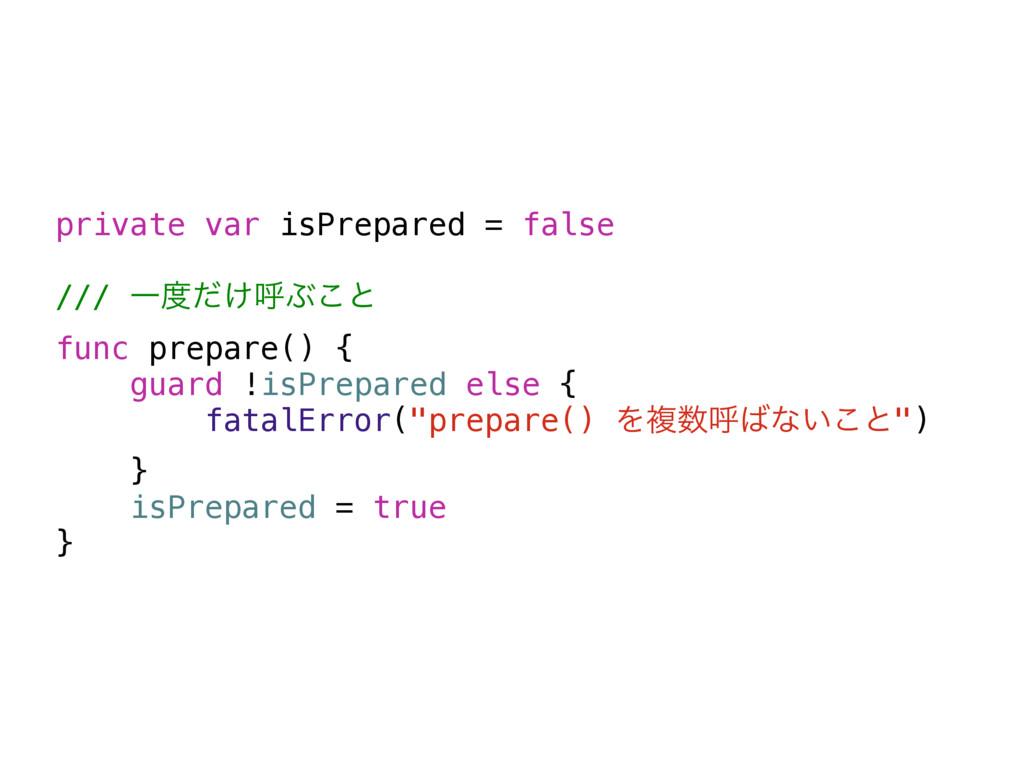 private var isPrepared = false /// Ұ͚ͩݺͿ͜ͱ fun...