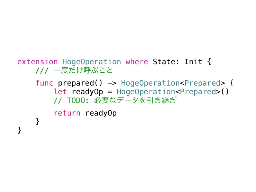 extension HogeOperation where State: Init { ///...
