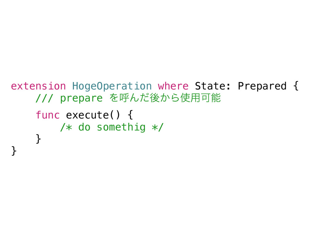 extension HogeOperation where State: Prepared {...