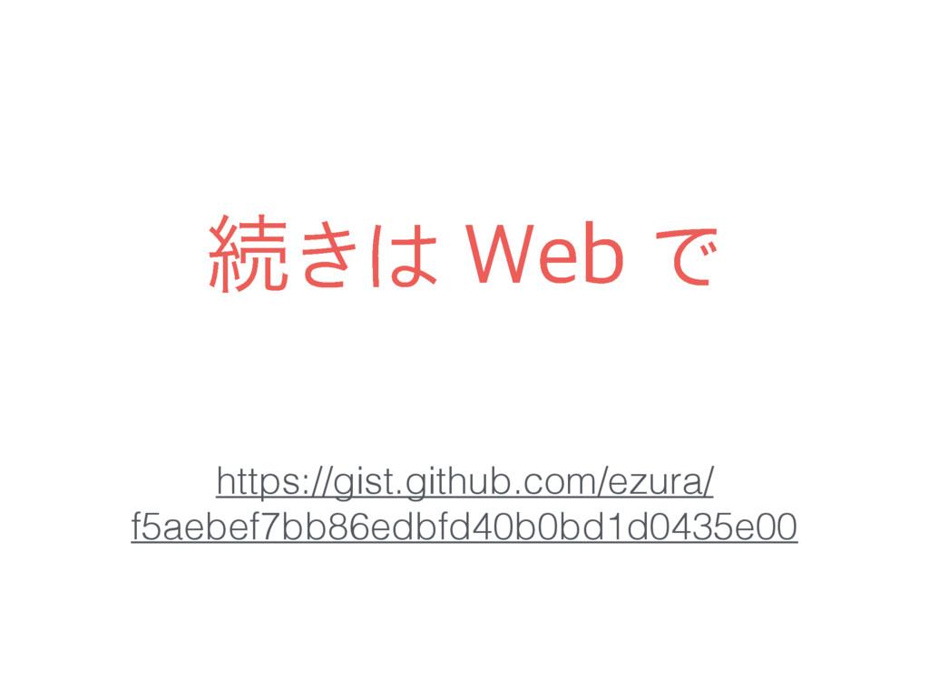 ଓ͟8FC https://gist.github.com/ezura/ f5aebe...