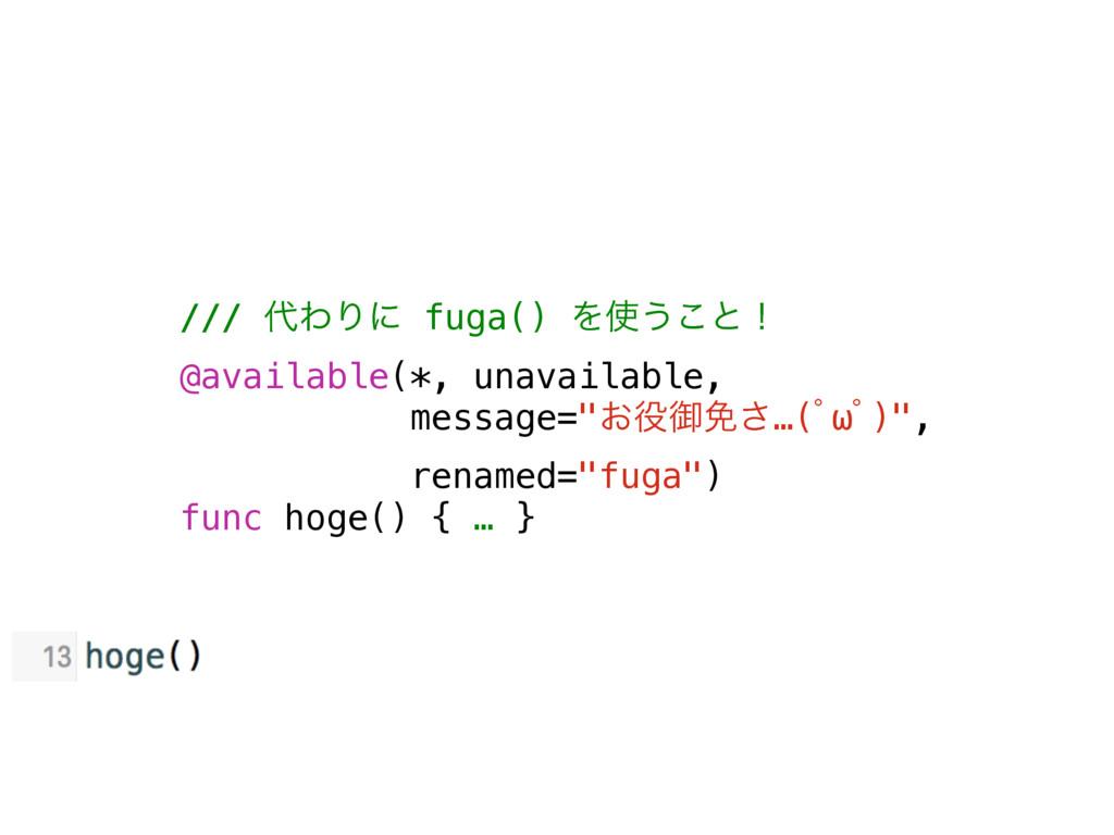 /// ΘΓʹ fuga() Λ͏͜ͱʂ @available(*, unavailabl...