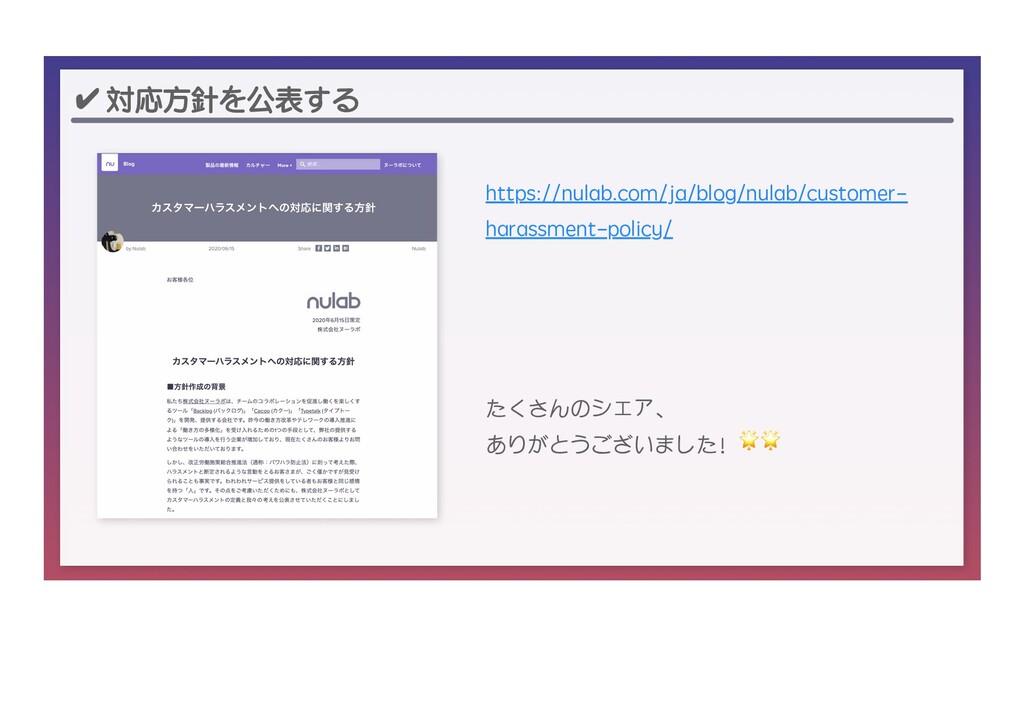 https://nulab.com/ja/blog/nulab/customer- haras...
