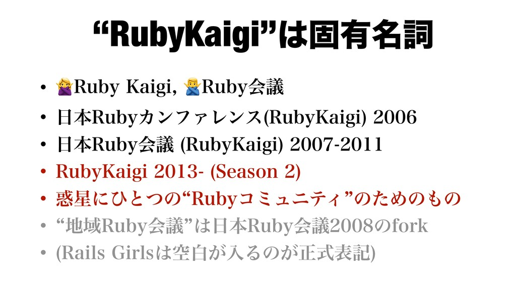 """RubyKaigi""ݻ༗໊ࢺ w 🙅3VCZ,BJHJ🙅3VCZձٞ w ຊ3V..."