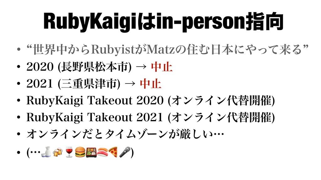 RubyKaigiin-personࢦ w lੈքத͔Β3VCZJTU͕.BU[ͷॅΉຊ...