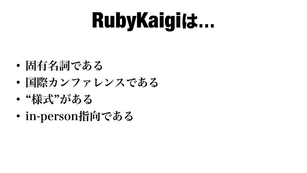 RubyKaigi… w ݻ༗໊ࢺͰ͋Δ w ࠃࡍΧϯϑΝϨϯεͰ͋Δ w l༷ࣜz͕͋...