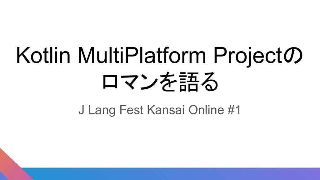 Kotlin MultiPlatform Projectの ロマンを語る J Lang Fes...
