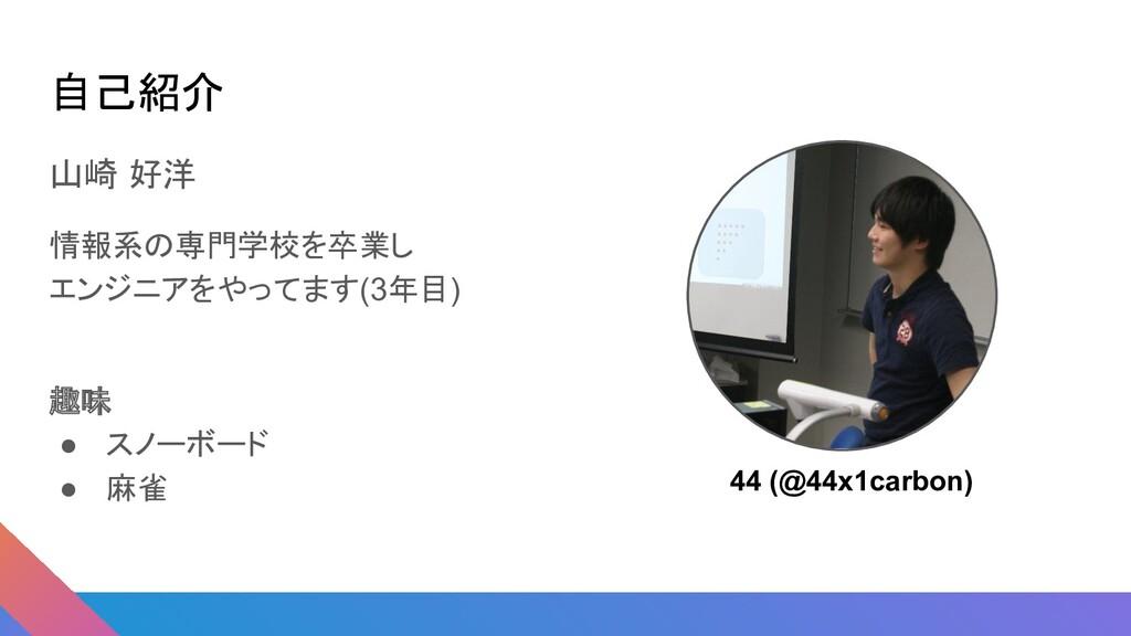 自己紹介 山崎 好洋 情報系の専門学校を卒業し エンジニアをやってます(3年目) 趣味 ● ス...