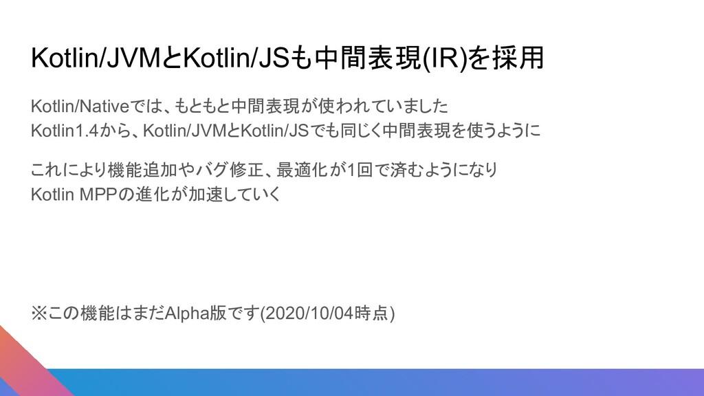 Kotlin/JVMとKotlin/JSも中間表現(IR)を採用 Kotlin/Nativeで...