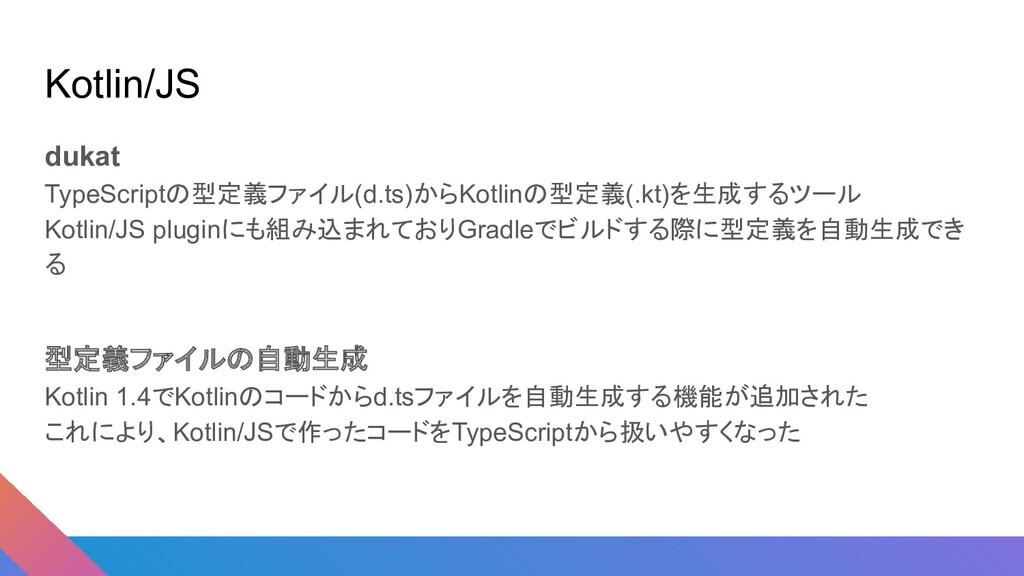 Kotlin/JS dukat TypeScriptの型定義ファイル(d.ts)からKotli...