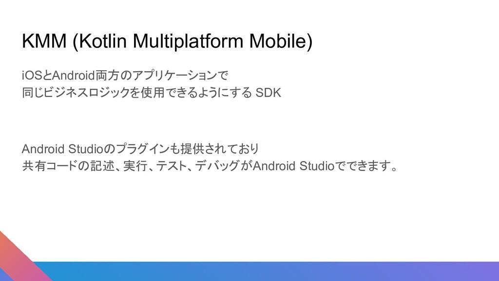 KMM (Kotlin Multiplatform Mobile) iOSとAndroid両方...