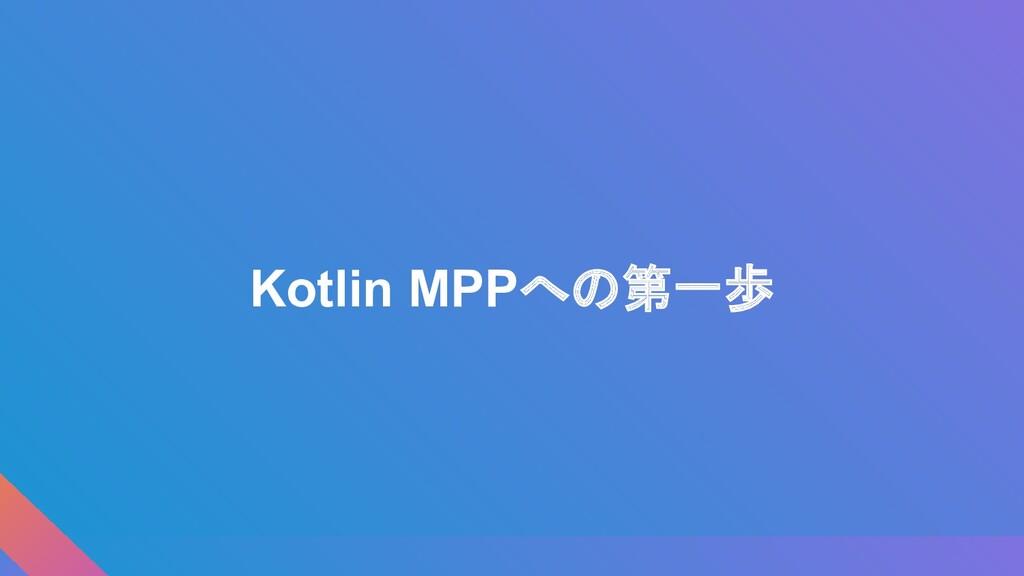 Kotlin MPPへの第一歩