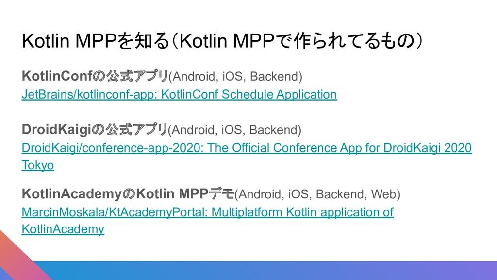Kotlin MPPを知る(Kotlin MPPで作られてるもの) KotlinConfの公式...