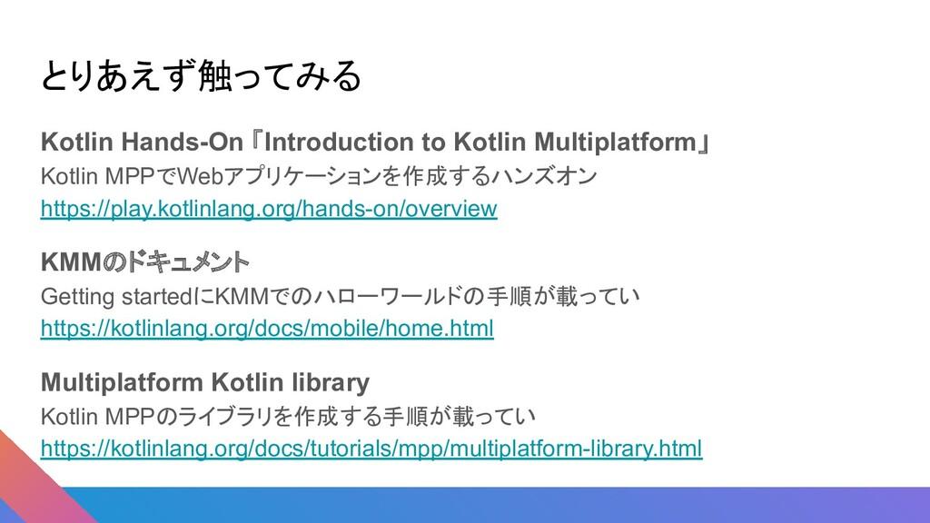 とりあえず触ってみる Kotlin Hands-On 「Introduction to Kot...