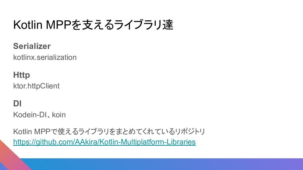 Kotlin MPPを支えるライブラリ達 Serializer kotlinx.seriali...