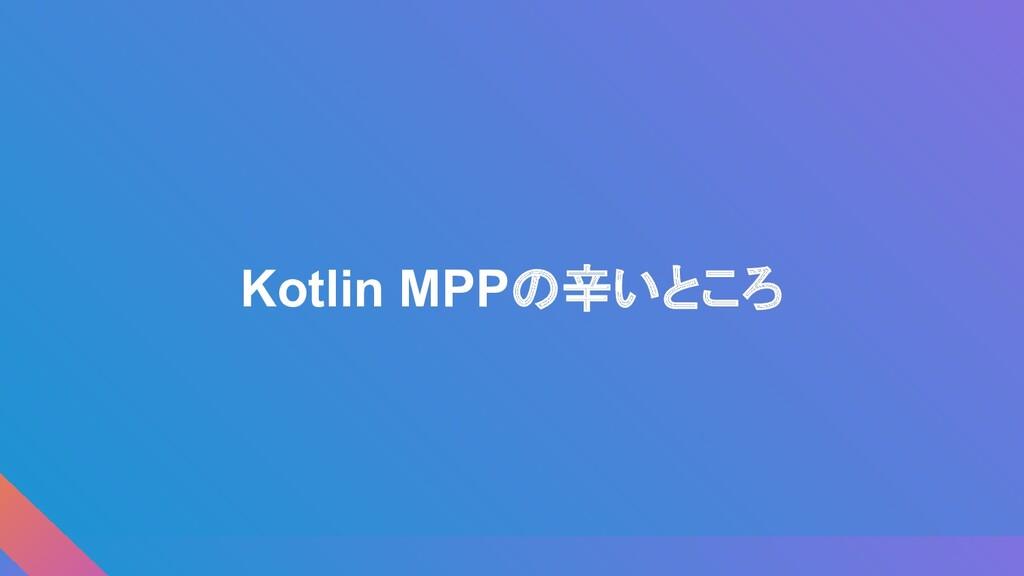 Kotlin MPPの辛いところ