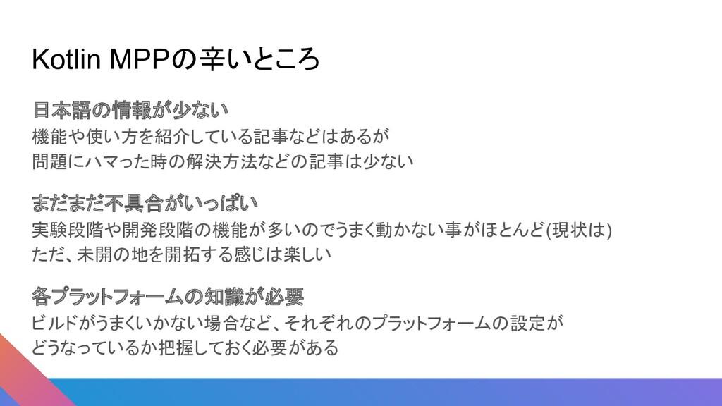 Kotlin MPPの辛いところ 日本語の情報が少ない 機能や使い方を紹介している記事などはあ...